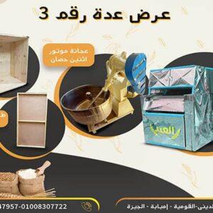 اسعار عجانات المخابز في السودان