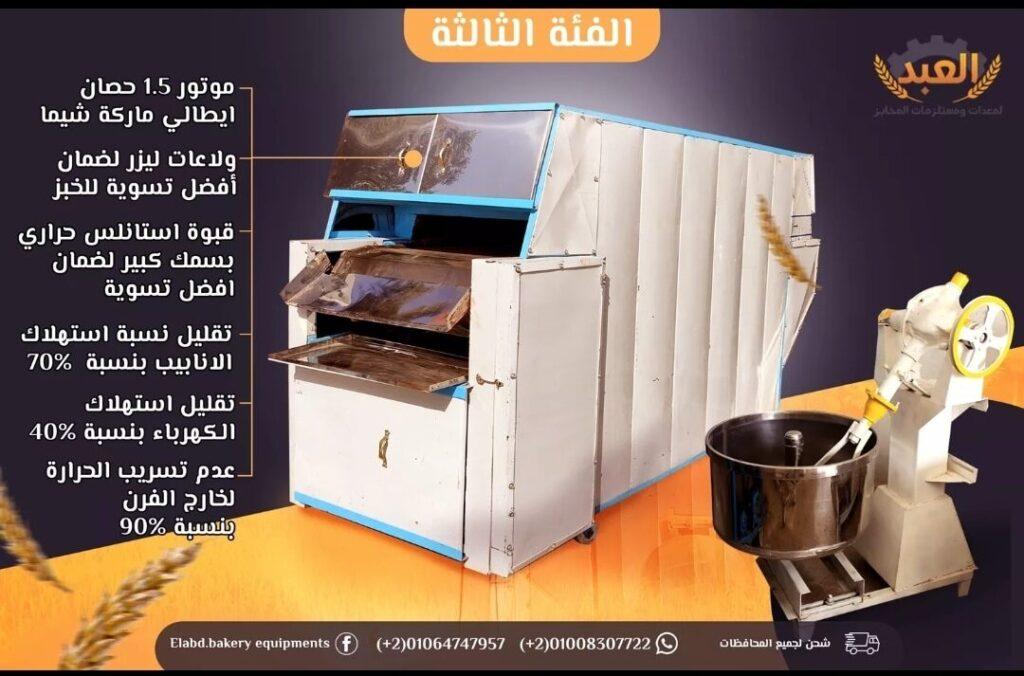 أسعار أفران الخبز في مصر