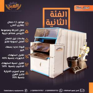 معدات مخابز للبيع في اليمن