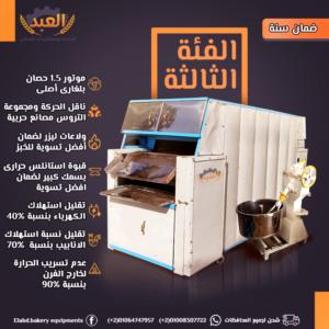 معدات المخابز في جدة